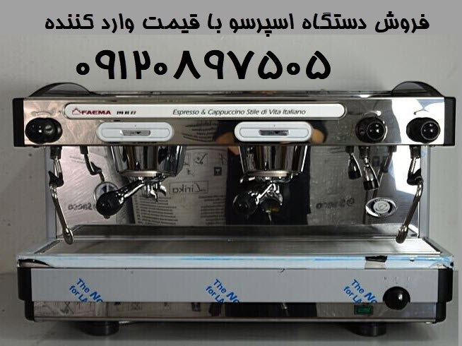 دستگاه اسپرسو فائما